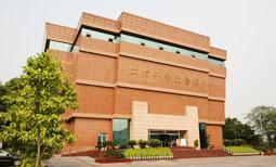 重庆红岩革命纪念馆导游词