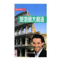 宏越融睿学者-旅游意大利语
