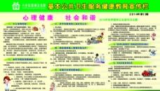世界卫生日宣传活动方案范文
