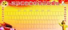 党员学生干部3月份党组织生活总结