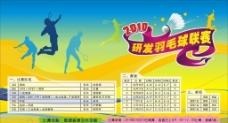校园羽毛球赛比赛方案范文