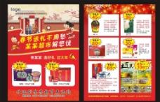 超市春节促销方案范文