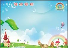 幼儿园教师暑假计划