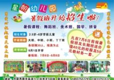 幼儿园秋季运动会策划方案范文