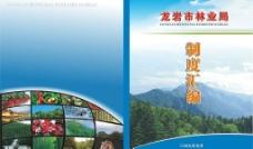 林业局平安建设工作制度
