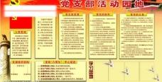 银行党支部中心组学习及考核办法