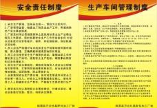 """安全生产委员会推广""""三项制度""""审核备案工作方案范文"""