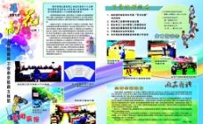 春节文体活动方案范文