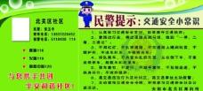 水厂HSE体系管理制度