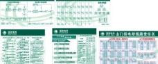 供电所计量装置管理制度