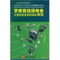 田径运动管理系统