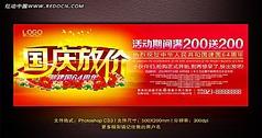 商场国庆节期间活动策划方案范文