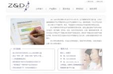 江阴人才网程序 5.1