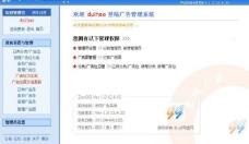 忠网广告管理系统ZonGG