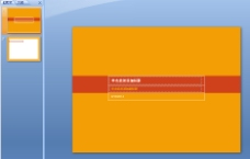 橙色餐饮管理软件
