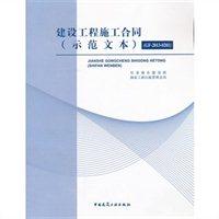 《中国公民出境旅游合同》(示范文本)