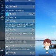 福清网天气预报程序 1.7