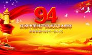 庆祝建党84周年文艺演出串词