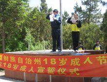 中学学生十八岁成人宣誓仪式活动方案范文