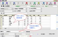 开启普天服装鞋业零售管理软件 6.0