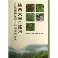 自然保护区景区质量等级自查报告