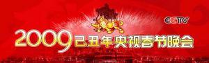 春节联欢晚会策划方案范文