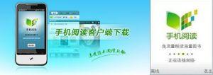 中国移动139 i联系 手机客户端 windows mobile