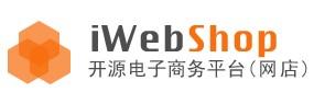 开源(网店)电子商务软件iWebShop