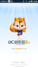 UCMobile(低分辨...