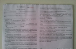 租房协议书范文