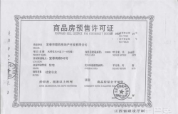 北京市商品房预售合同(2005版)范文