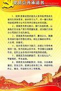 基层党组织公开承诺书范文