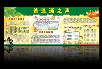 推广普通话主题班会活动方案范文