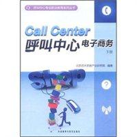 中国商务呼叫中心