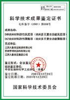 深圳市科技成果鉴定证书(软件类)