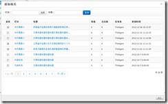 在押人员信息管理系统 2.0