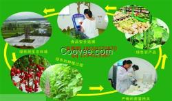 农产品质量安全监控管理系统
