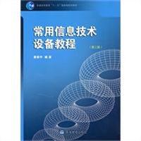 网络技术基础教程-软件教程第八讲