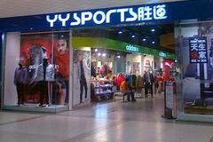 霖峰体育用品店...