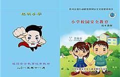 """2012年学校""""安全教育月""""活动总结"""