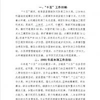 """2012年森林公安局""""三基""""工作总结及2013年工作意见"""