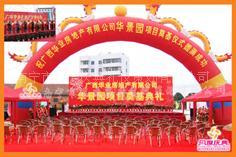 商务酒店开业庆典活动策划方案范文