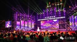 旅游文化节开幕式文艺晚会策划方案范文