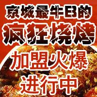疯狂烤肉王 B.B.Q. KING