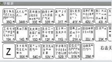 在线五笔打字练习测速系统 1.0