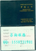 河北省专业技术职务任职资格申报推荐办法(试行)