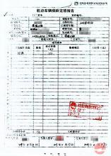 国内船舶保险单范文
