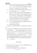 重庆市农药买卖合同范文