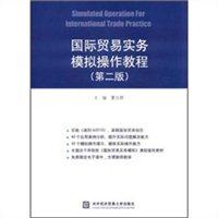2011年国际贸易实务模拟实训报告