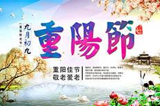 九九重阳节登山敬老活动策划方案范文